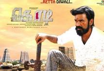 Kodi 2016 Tamil Movie Watch Online