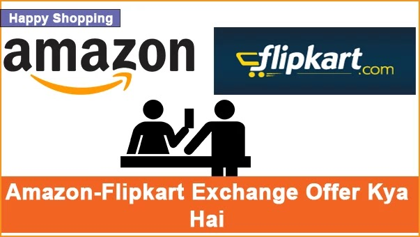 Amazon flipkart exchange offer Kya hai