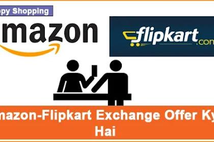 Amazon or Flipkart Exchange Offer Kya Hai- Details Hindi Me