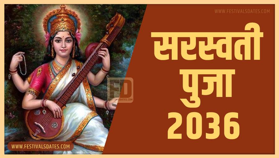2036 सरस्वती पूजा तारीख व समय भारतीय समय अनुसार