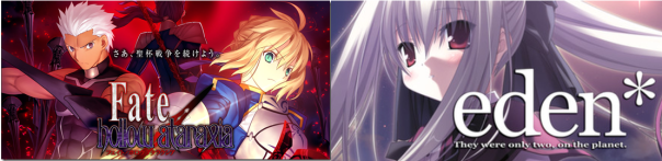 fate-hollow-attraxia-and-eden-there-where-only-two-on-the-planet-visual-novels.png
