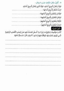 16 - كراس العطلة عربية سنة ثالثة