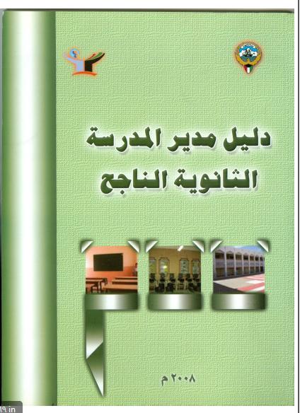 دليل مدير المدرسة الناجح كتاب لا غنى عنه لأى معلم او مدير مدرسة