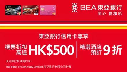 抵呀,Zuji 【優惠碼】長線航點減HK$500、短線航點減HK$200、仲有酒店9折碼,即訂。