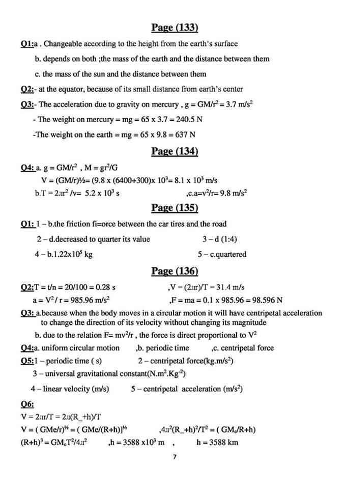 حل نماذج كتاب الفيزياء المدرسى للصف الاول الثانوي لغات 7