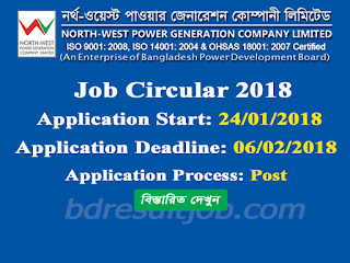 NWPGCL-North-West Power Generation Company Ltd Job Circular 2018