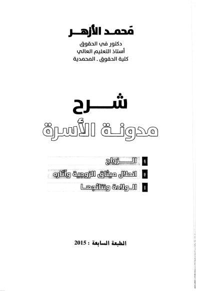 كتاب شرح مدونة الأسرة الدكتور محمد الأزهر pdf