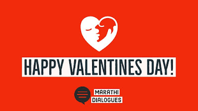 Valentines Day Marathi SMS, Quotes, Messages, Wishes - 2019