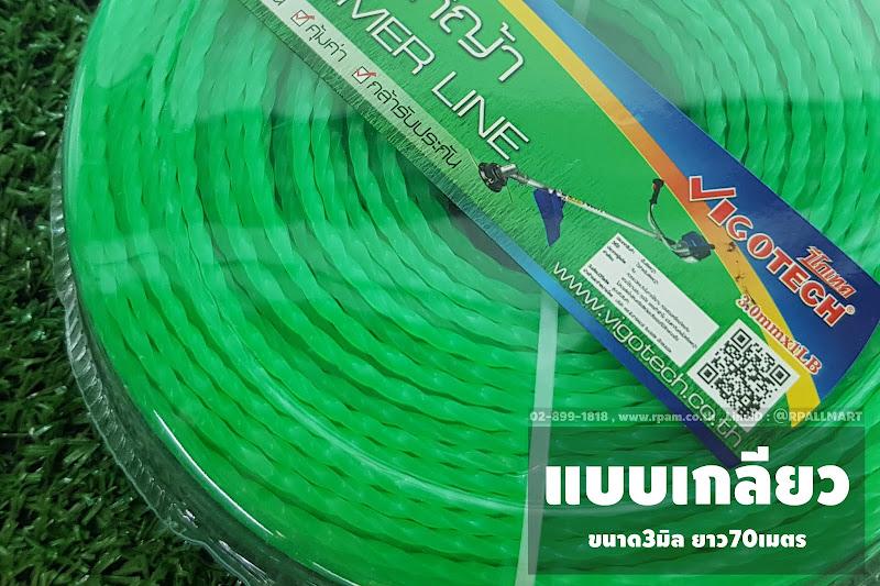 เอ็นตัดหญ้า แบบเกลียว 3.0 มิล 70 เมตร