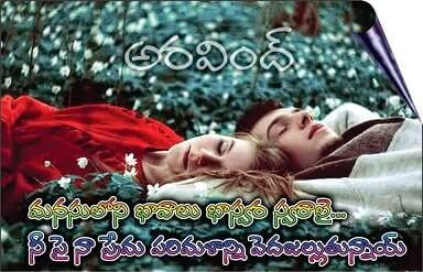 Telugu Sad Love Failure Quotes