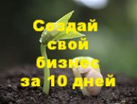 http://www.iozarabotke.ru/2016/08/biznes-inkubator-sozday-svoy-biznes-za-10-dney.html
