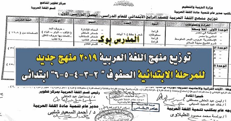 توزيع منهج اللغة العربية 2019 المرحلة الأبتدائية كاملة الصف الثاني الابتدائي والثالث والرابع والخامس الابتدائي نسخة أصلية مختومة من الوزارة من كتاب الأضواء