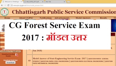 CG FOREST EXAM 2017 MODEL ANSWER