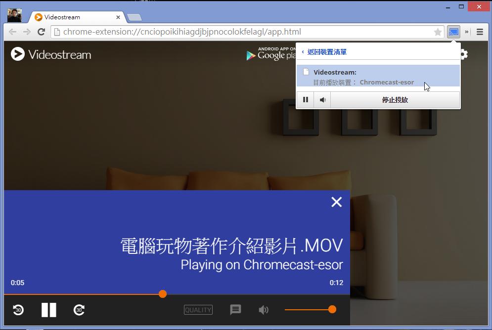 Chromecast 的12種活用教學:台灣開箱後必備App