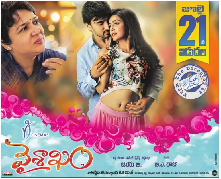 Vaisakham Telugu Movie Releasing on 21st July 2017