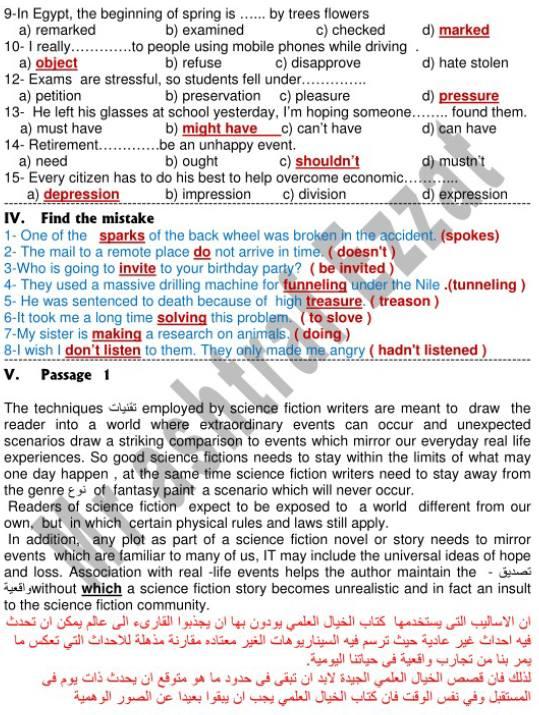 اجابة امتحان لغة انجليزية الثانوية العامة 2017 الذى اثار جدلا واسعا.. مستر اشرف عزت 18893248_1078309482299317_3191680812598681116_n