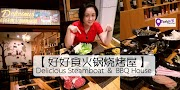 【Yeah间觅食】好好食火锅烧烤屋 - Delicious Steamboat & BBQ