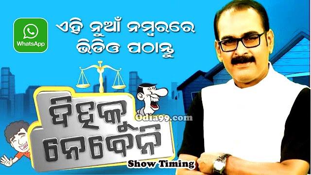 Dehaku Nebeni TV Show Timing, Whatsapp Number, Email Address for Video Sharing