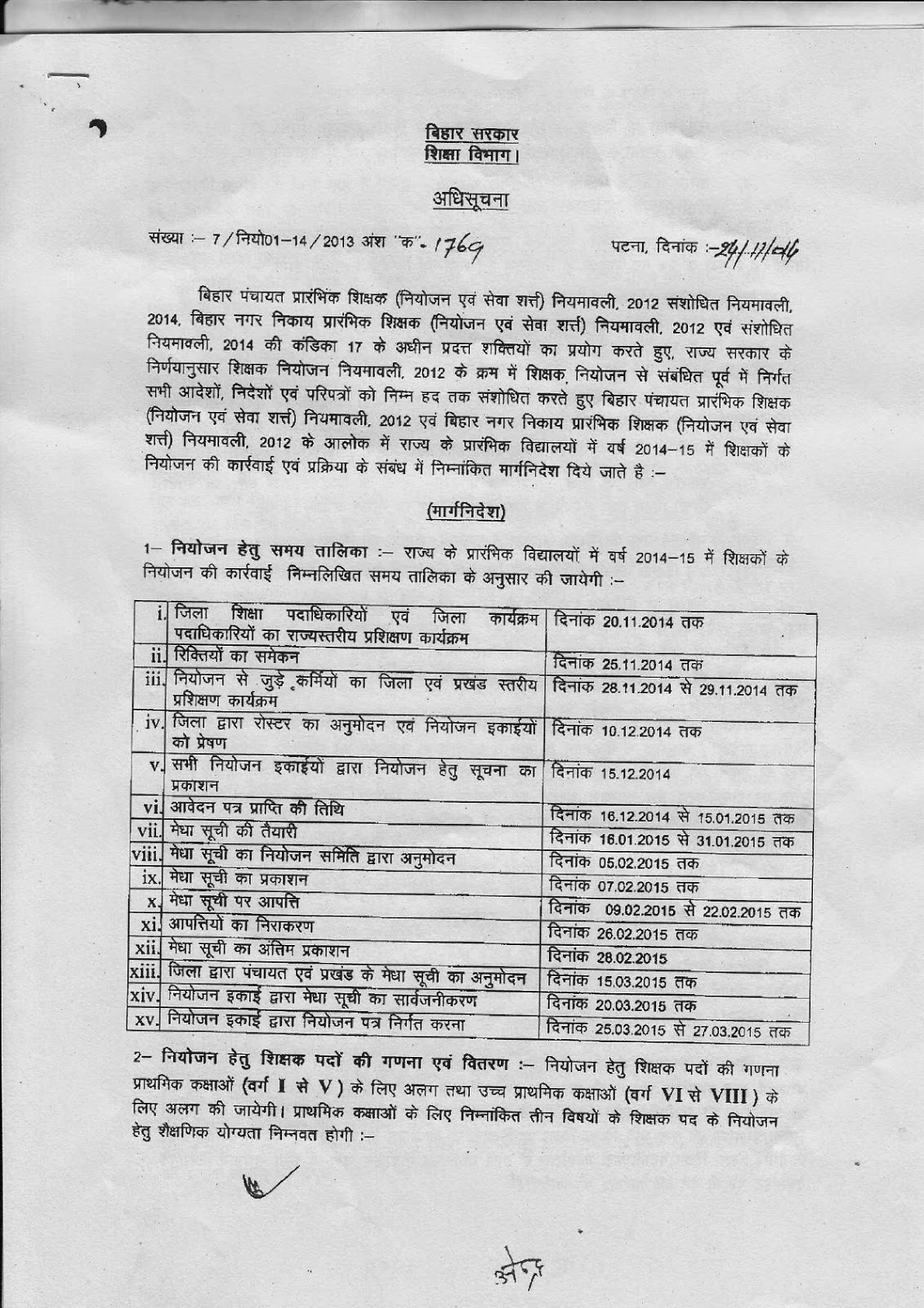 NOTIFICATION OF TEACHER NIYOJAN PRIMARY AND MIDDLE CLASS 1