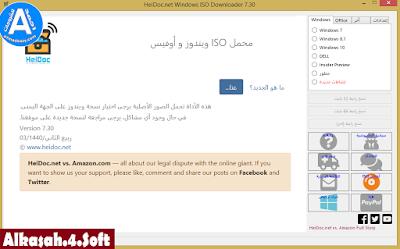 اداه مجانية من مايكروسفت لتحميل كل اصدارات الويندوز الاصلي والاوفس | Windows.&.Office.ISO.Downloader.7.30