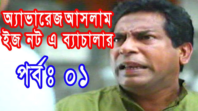 Average Aslam Is Not A Bachelor (Ep 01) Eid Natok Mosharrof Karim