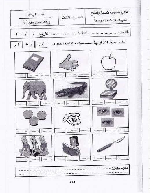 ننشر ... البرنامج التدريبي لعلاج صعوبات تعلم القراءة والكتابة لدى تلاميذ المرحلة الابتدائية التأسيسية 8
