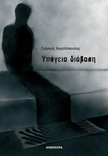 Γιώργος Αγγελόπουλος • Υπόγεια διάβαση