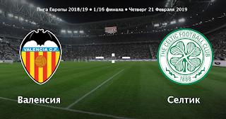 Селтик – Валенсия прямая трансляция онлайн 14/02 в 23:00 по МСК.