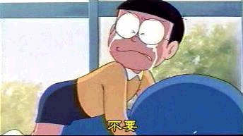 How to crash your childhood: 大雄被罷凌及奪愛故事------哆拉A夢(Doraemon)