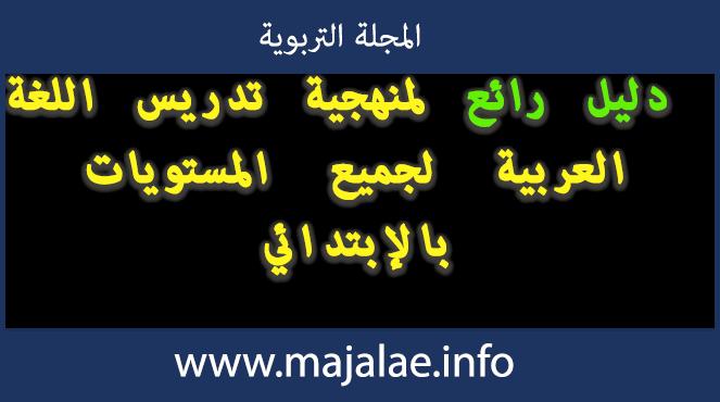 منهجية تدريس اللغة العربية لجميع المستويات بالإبتدائي