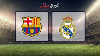 مشاهدة مباراة ريال مدريد وبرشلونة بث مباشر 02-03-2019 الدوري الاسباني