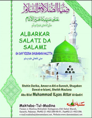 Albarakar Salati Da Salami pdf in Hausa by Maulana Ilyas Attar Qadri