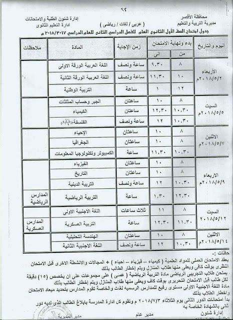 """جدول امتحانات الصف الأول الثانوي 2018 محافظة الأقصر الترم الثاني """" آخر العام"""""""