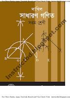 BMEB Dakhil Class Seven Sadharon Gonit