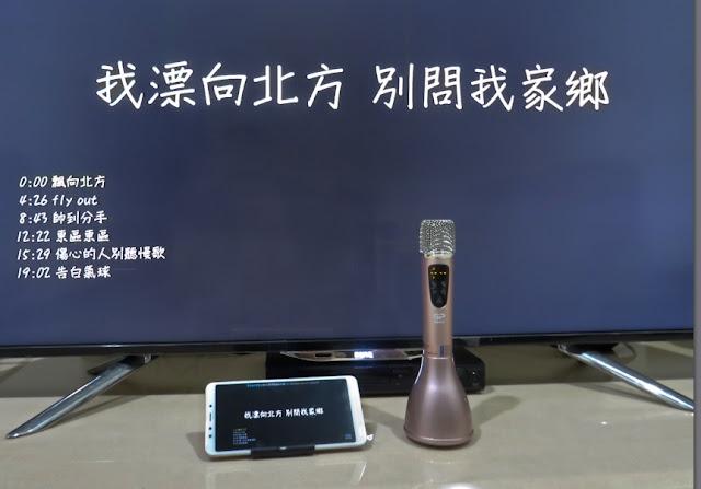 【整個地球都是我的KTV】金點科技F1+數位掌上型KTV無線麥克風藍芽喇叭測試心得