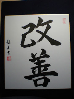Wall Scroll Or Kakejiku December 2011