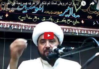 SESAT! Pendeta Syi'ah Sebut Fatimah Istri Allah (Video)