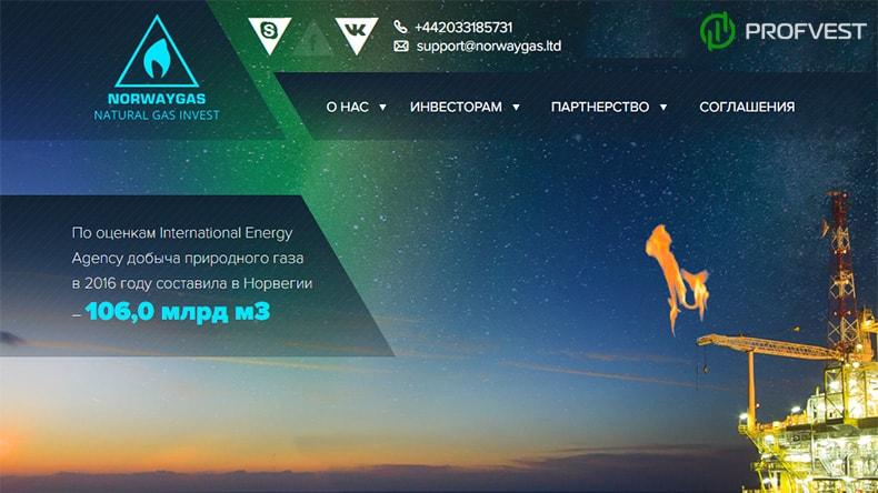 Norwaygas обзор и отзывы HYIP-проекта