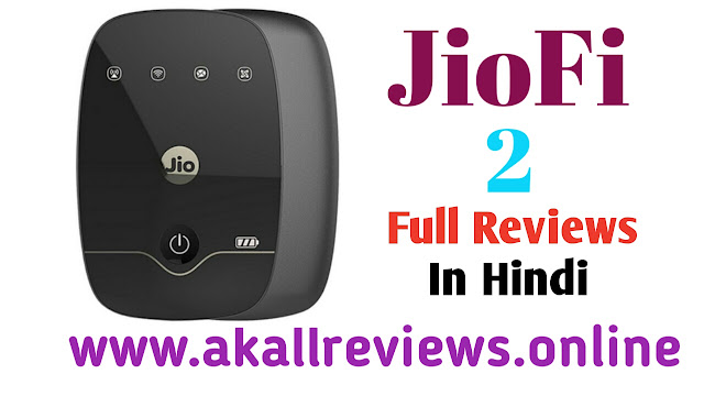 Reliance JioFi 2 Full Review In Hindi