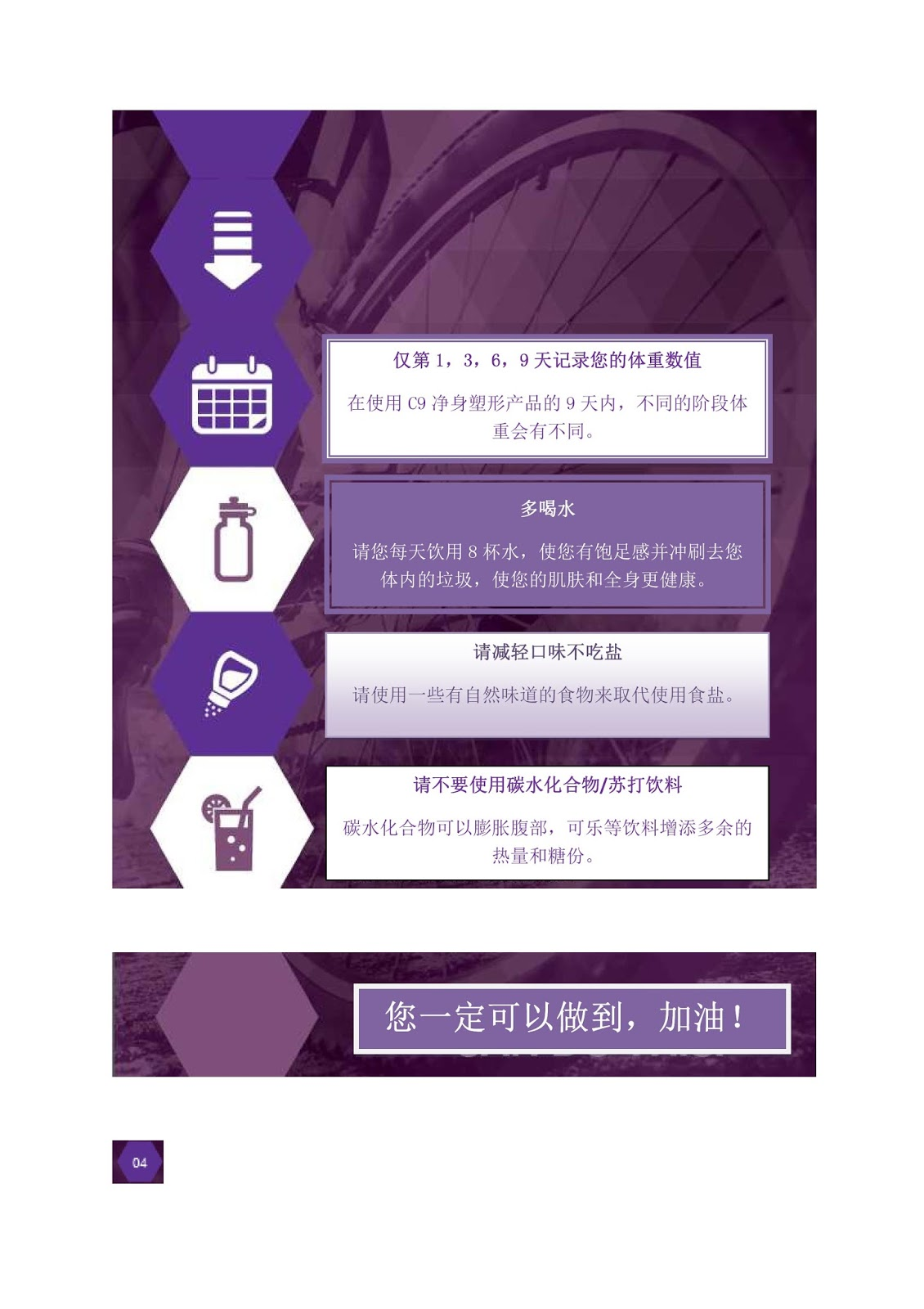 livret-c9-chinois