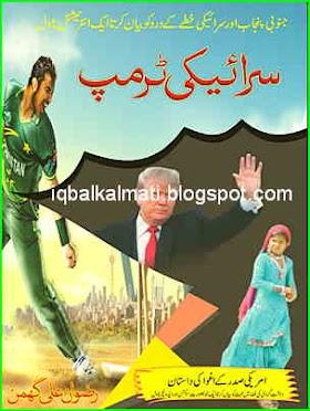 Saraiki Trump by Rizwan Ali Ghuman Urdu Novel PDF Free Download