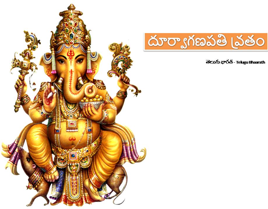 దూర్వాగణపతి వ్రతం - Durvaaganapati Vratam
