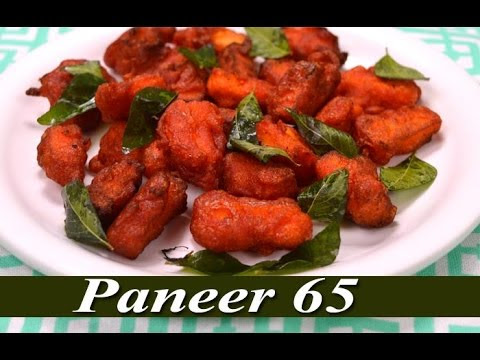 How to make paneer 65, paneer 65 recipe - పనీర్ 65