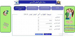 نتيجة الصف الخامس الابتدائي 2019 على موقع وزارة التربية والتعليم بالاسم ورقم الجلوس في جميع المحافظات المصرية