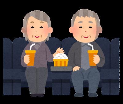 映画を見ている人のイラスト(お年寄り)