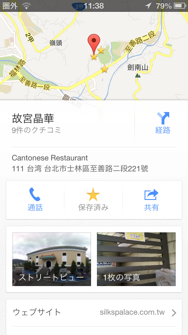 google maps でポイント保存すると「マイプレイス」直下に表示される。カテゴライズはなし