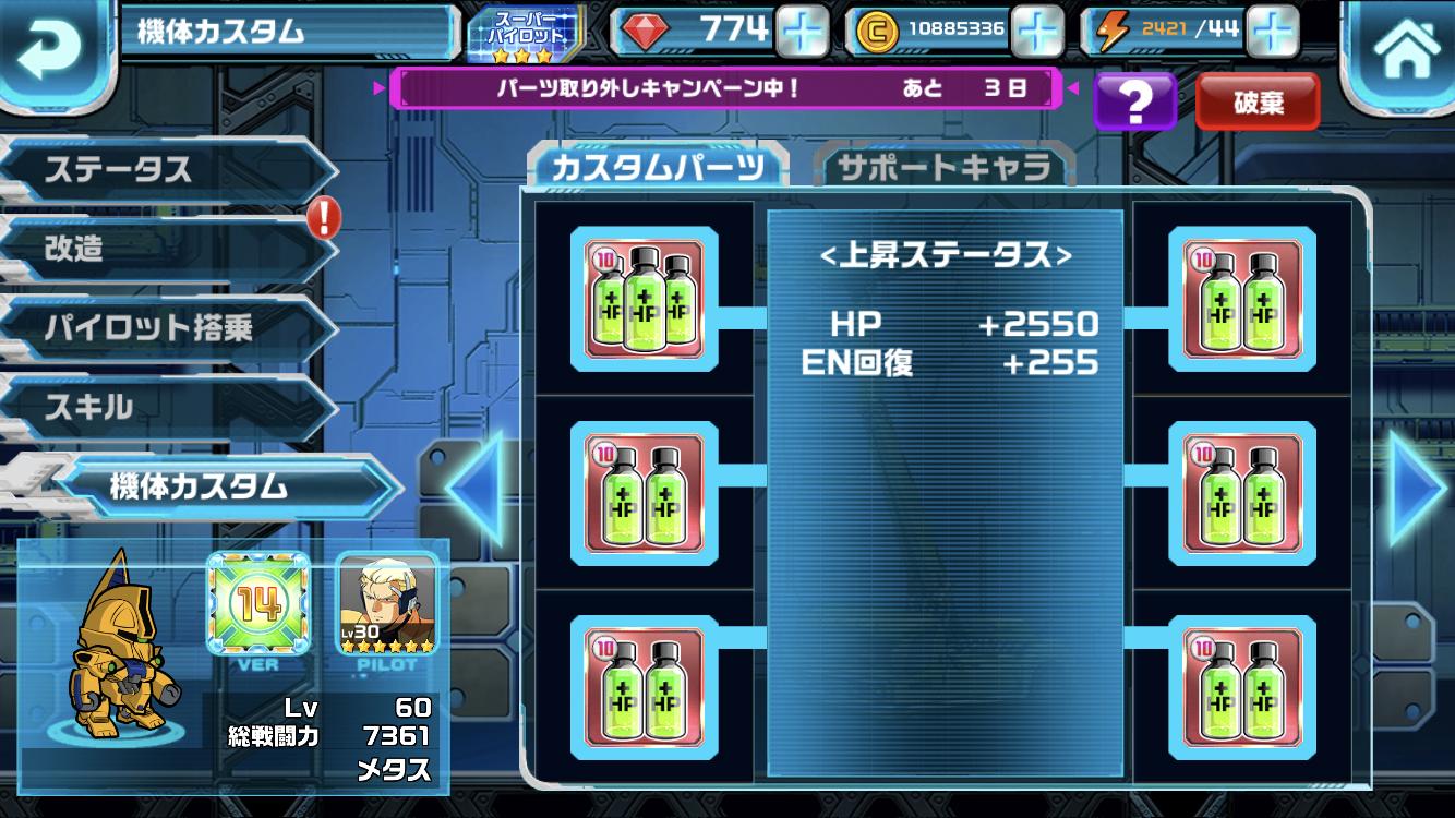 紅白イベント第2弾「ガンダム大地に立つ!」星3クリアメタス