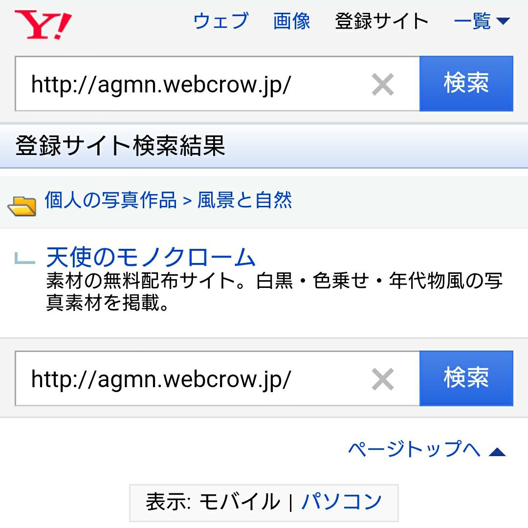 Yahoo!カテゴリの天使のモノクロームの登録サイト検索結果