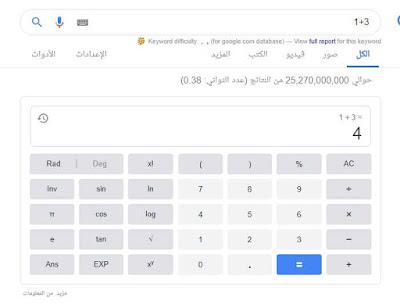 البحث بطريقة احترافية في محرك البحث جوجل