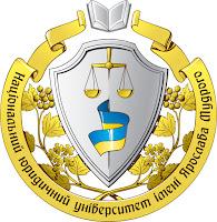 Національний юридичний університет імені Ярослава Мудрого вступ 2016, рейтингові списки